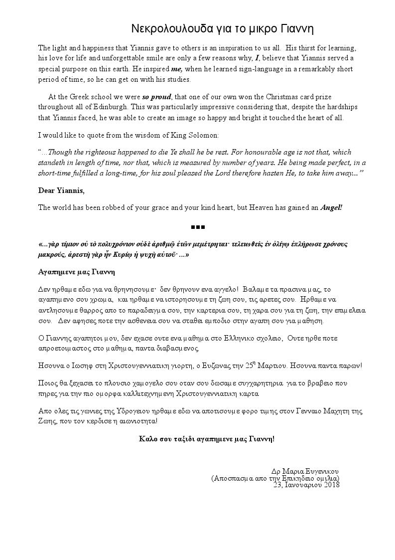 Yiannis Hajipieris 2301188.pdf_page_1